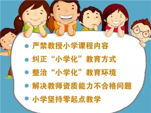 教育部�⒅卫碛��@小�W化�澜�教授小�W�n程�热�
