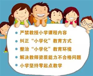 教育部将治理幼儿园小学化严禁教授小学课程内容