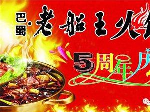 """免单!霸王餐!盐亭最""""玩味""""的火锅又搞事情了!错过等一年!"""