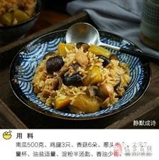 【南瓜香菇鸡腿焖饭】饭菜一锅出,有菜有肉有饭