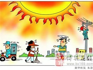 震惊!高温黄色预警信号升级为高温橙色预警信号・・・注意防暑!