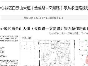 驻马店中心城区新规划9条道路 详细位置公布