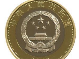 10元硬币来了!9月3日发行,全重庆分到230万枚,你想要吗?