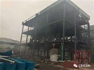 """四川省江安县""""7・12""""重大爆炸着火事故;初步调查结果出炉!"""
