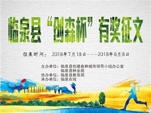 """临泉县""""创森杯""""有奖征文活动"""