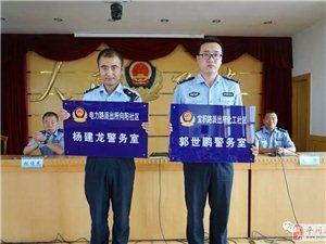 白银市公安局在平川分局首创以社区民警姓名