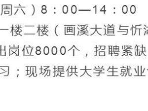 2018长兴夏季招聘大会7月28日举行