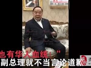泰国旅游或损失84亿,副总理再道歉:我也有华人血统!