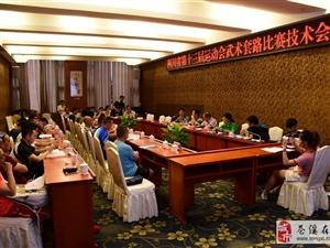 省运会武术套路比赛竞赛委员会会议在苍溪召开
