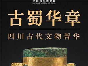 """7月19日,""""古蜀华章―四川古代文物菁华""""巡回展将在中国国家博物馆开幕"""