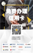 旬阳申请信用卡困难?一分钟申请,最高额度30万!
