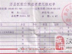 洋县医院住院14天 莫名被收336次重症监护费