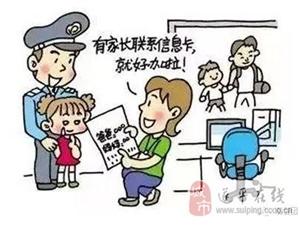 【平安宣传】10种暑期儿童易发安全事故