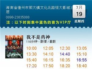 【电影排期】7月19日排期 看电影,来恒大影城!