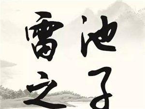《雷池之子》――望江建县第一部人物专集