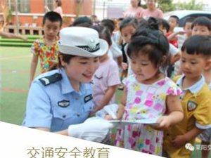 """莱阳交警蜀黍走进幼儿园,用交通安全知识""""武装""""萌娃"""