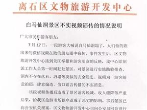 """关于网传""""白马仙洞塌了"""",官方回应"""