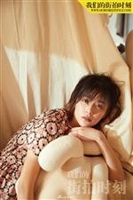 """组图:阚清子冷艳解锁""""裸色妆"""",眼神沉郁随性演绎慵懒文艺风"""