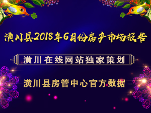 潢川县2018年6月份房地产市场报道官方数据
