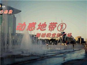 (活力酒泉)《动感地带①舞动的世纪广场》