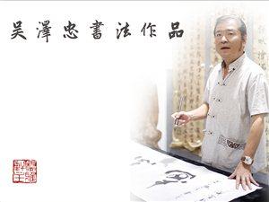 麦香画廊:吴泽忠书法作品
