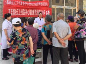 上都镇社区卫生服务中心开展高血压预防知识讲座
