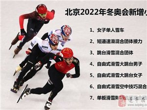 国际奥委会公布北京冬奥会新��7项