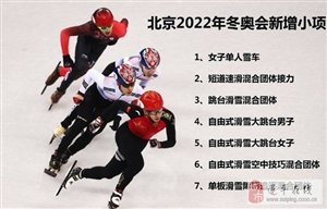 国际奥委会公布北京冬奥会新増7项