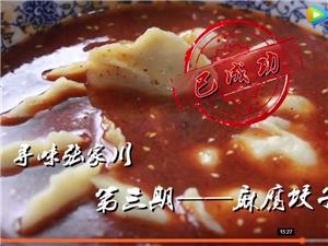 """跟美女主持品尝张家川麻腐饺子,那一个味道真""""窜"""""""