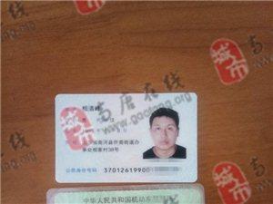 【紧急招领】彩588彩票谁认识这个人?身份证和驾驶证丢了,请扩散