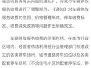 """又收费!!滨州市停车收费标准出炉,但是貌似对""""滨医大妈""""并没有啥牵制!"""