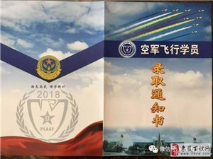 2018年高考,正规博彩官方网址一中一学生被录取为空军飞行员
