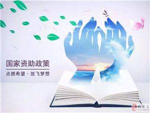 2018年国家开发银行临泉县生源地信用助学贷款受理流程