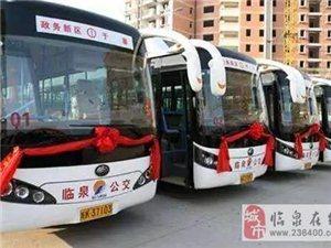 今天起,临泉县这6路公交线路调整,别坐错了!