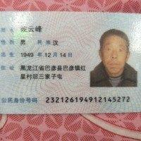 救救我的父亲巴彦县的后三家子屯的姚云峰,求求好心人!