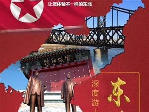 大连八景+丹东鸭绿江+朝鲜新义州+沈阳故宫/帅府6日游
