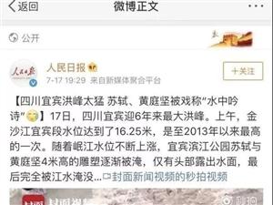 宜宾迎6年最大洪峰,网友调侃黄庭坚、苏轼上人民日报!