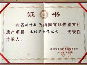 冯增超获海南职业技术学院特聘教授证书