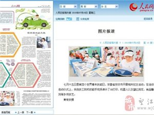 人民日报海外版报道望江挑花