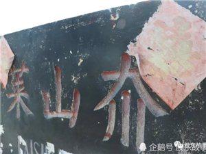 莱阳有个村叫莱山夼,莱山指的是旌旗山