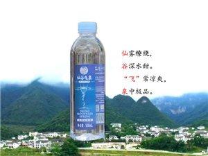仙谷矿泉水