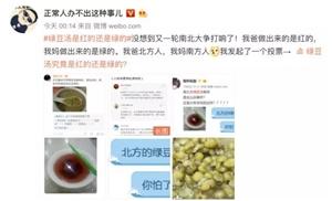 【吃喝玩转大潢川】今日谈,绿豆汤到底是红的还是绿的?潢川人笑而不语!