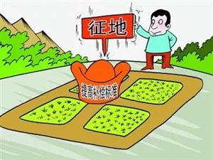 吕梁各县征地补偿新标准