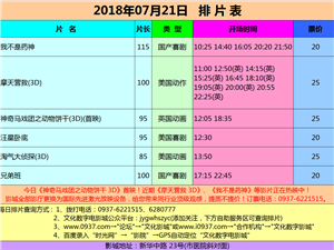 嘉峪�P文化�底钟俺�2018年07月21日排片表