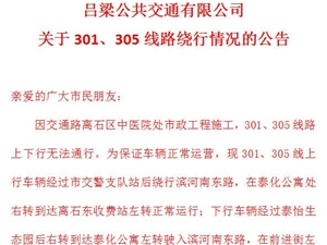 吕梁公交公司关于301、305线路绕行情况的公告