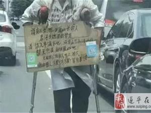 河南一老人乞讨自带二维码,支付宝微信都有!你会扫码施舍吗?