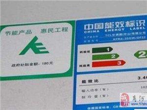 买1级和3级能效的空调,哪个更实惠?