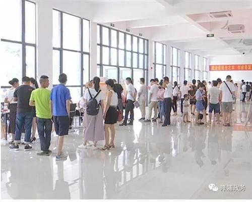 洋浦举行大中专毕业生暨就业扶贫招聘会;提供633个岗位