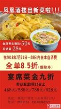 寻乌凤凰酒楼出新菜啦!金汤养生猪肚、石锅蛋,全单8.5折优惠!