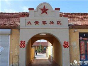 胶东半岛一个黄姓村庄的实景,位于最新注册送体验金网址境内
